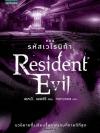Resident Evil ตอน รหัสเวโรนิก้า (Resident Evil #6)