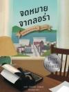 จดหมายจากลอร่า (West from Home) (Little House Series #11)