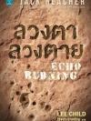 ลวงตาลวงตาย (Echo Burning) (Jack Reacher Series #5)