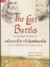 มหายุทธศิลป์ ศึกศิลปินโลก เลโอนาร์โด VS มิเคลันเจโล (The Lost Battle)