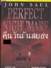 คืนวันฝันสยอง (Perfect Nightmare)