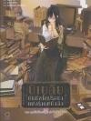 บิเบลีย บันทึกไขปริศนาแห่งร้านหนังสือ เล่ม 5