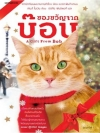 ของขวัญจากบ๊อบ (A Gift From Bob) (Bob The Cat series #3)