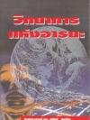 วิทยาการแห่งอารยะ (1 ใน 88 เล่ม หนังสือดีวิทยาศาสตร์ไทย)