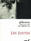 ผู้เที่ยงธรรม (Les Justes)