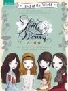 สาวน้อย (Little Women) (สี่ดรุณี)