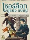 เชอร์ล็อก ลูแปง กับฉัน เล่ม 4 ตอน วิหารแห่งความกลัว (Sherlock Lupin & Io Series #4)