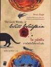 วิล วูล์ฟกิน ราชบัลลังก์ใต้ธารน้ำแข็ง (The Last Words of Will Wolfkin)