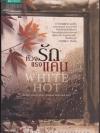 ห้วงรักแรงแค้น (White Hot)