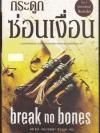กระดูกซ่อนเงื่อน (Break No Bones)