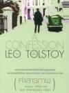 คำสารภาพ (A Confession)