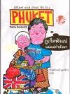 ภูเก็ตพังแน่ แม่แม่กำลังมา (Ethel and Joan Go to Phuket) ของ คอลิน คอททริลล์ (Colin Cotteril)