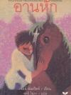 อานหัก (The Broken Saddle) [mr06]