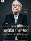 วอร์เร็น บัฟเฟตต์ อภิมหาเศรษฐีใจบุญ (Buffett)