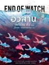 อวสาน (End of Watch) (Bill Hodges Trilogy #3)