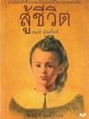 สู้ชีวิต (The True Story of Lilli Stubeck)