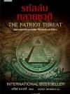 รหัสลับทลายชาติ (The Patriot Threat) (Cotton Malone #10)