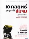 10 กลยุทธ์ฉุดธุรกิจให้ล่มจม (The ten Commandments for Business Failure)