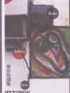 ลึกลับ โตเกียว เรื่องสั้น (Tokyo Mysterious Story Collection)