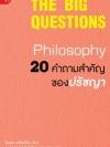 20 คำถามสำคัญของปรัชญา (The Big Questions: Philosophy)
