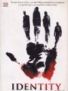 Identity (ฆาตกรไร้เงา)