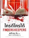 ใครดีใครได้ (FINDERS KEEPERS) (Bill Hodges Trilogy #2)