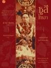 ซูสีไทเฮา: หงส์เหนือบัลลังก์ ผู้สร้างจีนสมัยใหม่