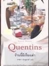ร้านนี้มีเรื่องเล่า (Quentins)