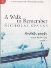 ก้าวรักในรอยจำ (A Walk to Remember)