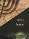 ขุมทองโคลัมบัส (The Columbus Affair)