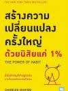 สร้างความเปลี่ยนแปลงครั้งใหญ่ด้วยนิสัยแค่ 1% (The Power of Habit)