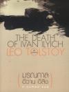 มรณกาลของอีวาน อีลิช (The Death of Ivan Ilyich)