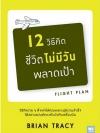 12 วิธีคิดชีวิตไม่มีวันพลาดเป้า (Flight Plan)