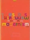 Modernism จริง ลวง กลวง หรือแก่น