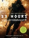 13 ชม. ทหารลับแห่งเบนกาซี (13 Hours: The Inside Account of What Really Happened in Benghazi)