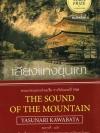 เสียงแห่งขุนเขา (The Sound of the Mountain)