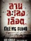 ลานละเลงเลือด (Killing Floor) (Jack Reacher Series #1)