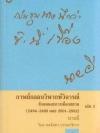 กาพย์กลอนวิพากษ์วิจารณ์สังคมและการเมืองสยาม เล่ม 3 ของ (นายผี) ประไพ วิเศษธานี [mr04]