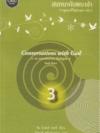 สนทนากับพระเจ้า (การพูดคุยที่ไม่ธรรมดา เล่ม 3) (Conversations with God Book 3)