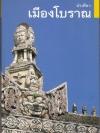 นำเที่ยว เมืองโบราณ