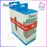 ขวดนม Pureen รุ่น Natural Plus 1 แถม 1 ฟรี