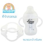 ที่จับขวดนม สำหรับขวดนมฐานกว้างพิเศษ tommee tippee (BPA-Free)