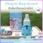 Plug-in Bug Guard รีฟิว 45 ml 1 ขวด