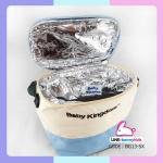 กระเป๋ารักษาอุณภูมิ ใส่ขวด Baby Kingdom สีฟ้า