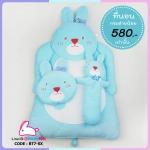 ที่นอนเด็กแรกเกิด น้องกระต่าย (สีฟ้า)
