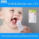 [แพค 6 ชิ้น] ที่เช็ดลิ้นทารก เช็ดคราบนม ป้องกันลิ้นเป็นฝ้า DUOLADUOBU