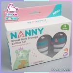 NANNY แนนนี่ขวดเก็บน้ำนมแพ็ค 3 ขวด