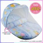 ชุดที่นอนมุ้งเด็กอ่อน แบบเปิดซิป ขนาด 86x45 cm สีฟ้า