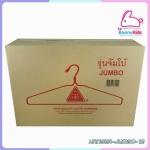 ไม้แขวนเสื้อไทยโอลิมปิค รุ่นจัมโบ้ ยกลัง (12 แพ็ค) โปรส่งฟรี