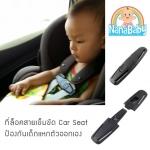 [ขายส่ง 12 ชิ้น] ที่ล็อคสายคาร์ซีท รวบสายเข็มขัด Chest Clip Guard For Car Seat by NanaBaby